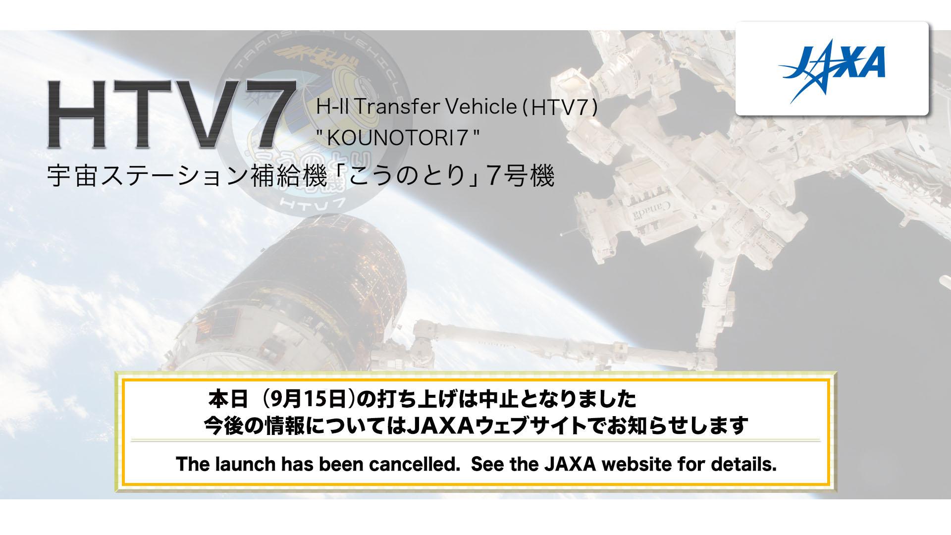 【打上げ延期】「こうのとり」7号機/H-IIBロケット7号機 ライブ中継