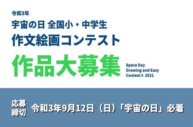 令和3年「宇宙の日」記念行事 作文絵画コンテスト開催決定!