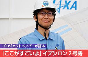 プロジェクトメンバーが語る「ここがすごいよ」イプシロン2号機 #3 伊海田皓史