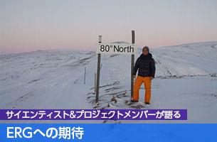サイエンティスト&プロジェクトメンバーが語るERGへの期待 #1 細川敬祐
