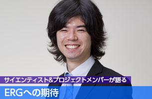 サイエンティスト&プロジェクトメンバーが語るERGへの期待 #3 尾崎光紀