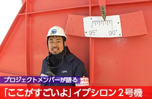 プロジェクトメンバーが語る「ここがすごいよ」イプシロン2号機 #5 小野哲也