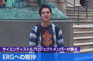 サイエンティスト&プロジェクトメンバーが語るERGへの期待 #4 天野孝伸
