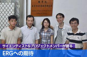 サイエンティスト&プロジェクトメンバーが語るERGへの期待 #5 Chang, Tzu-Fang