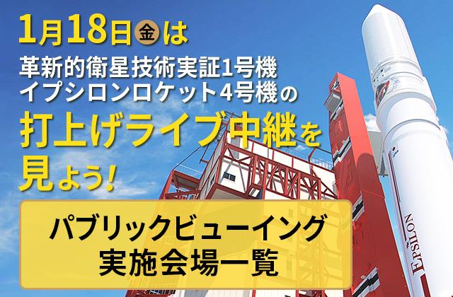 1月18日(金)は、革新的衛星技術実証1号機/イプシロンロケット4号機の打上げライブ中継を見よう!
