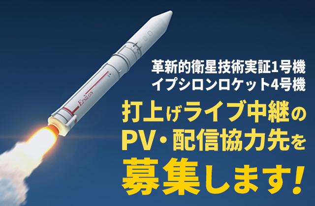 革新的衛星技術実証1号機/イプシロンロケット4号機打上げライブ中継のPV・配信協力先を募集します!