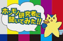 ファン!ファン!JAXA!生放送「ホンモノ研究者に聞いてみた!!」