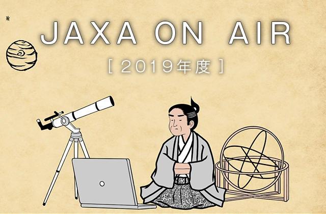 JAXA on AIR 機内映像(2019年度)