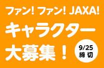 ファン!ファン!JAXA!のキャラクターデザイン&愛称を募集!