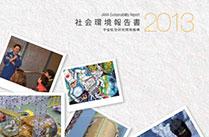 『もっと知りたい』をカタチに~「JAXA社会環境報告書2013」発行