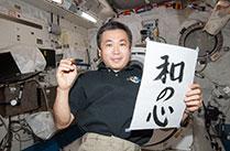 若田宇宙飛行士が3月9日からISSコマンダーに就任!