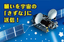 あなたの「願い」宇宙に届けます! 衛星「きずな」を使った七夕メールキャンペーン実施中です。