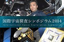 国際宇宙探査シンポジウム2014登録締切迫る