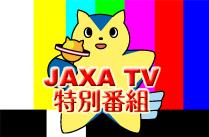 映像情報 特別番組「ファン!ファン!JAXA!生放送 今日はとことん答える60分」