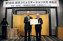 JAXA社会環境報告書2014が「第18回 環境コミュニケーション大賞 環境配慮促進法特定事業者賞」を受賞