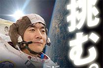 油井宇宙飛行士のミッション告知ポスター公開!
