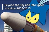 ホシモの「空へ宇宙へ 2014-2015」