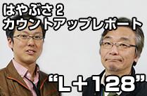 """""""L+128"""" バトンタッチ"""