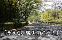 そうだ、鳩山行こう!