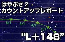 """L+148"" 地球スイングバイに向けて"