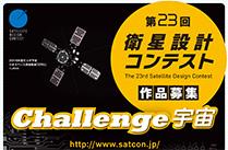 第23回衛星設計コンテスト、参加登録〆切迫る!