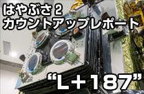"""L+187"" 第2回目のイオンエンジン連続運転を無事終了"
