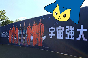 ホシモのソラさんぽ「宇宙強大 2DAYS」1日目に行ってきた☆16日もお楽しみにね!の巻
