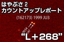 """""""L+268"""" 小惑星1999 JU3の名づけ親になろう!"""
