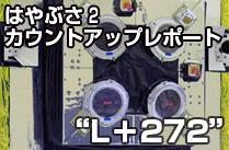 """L+272"" イオンエンジン追加噴射~地球スイングバイの軌道制御精度の向上のために~"