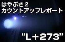 """""""L+273"""" (速報)2日間のイオンエンジン稼働、滞りなく終了。"""