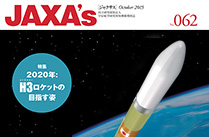 JAXA's 最新号(062号)が発行されました!