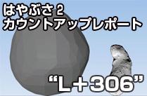 """L+306"" 速報です。小惑星1999 JU3名称が「Ryugu」に決定!"