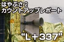 """L+337"" 地球スイングバイまで残り1ヵ月。一昨日、軌道精度をより高める微修正運用を実施。"
