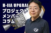 基幹ロケット高度化プロジェクト メンバーコラム #1 川上 道生