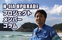 基幹ロケット高度化プロジェクト メンバーコラム #7 山﨑 敏史