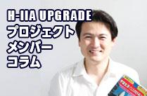 基幹ロケット高度化プロジェクト メンバーコラム #8 更江 渉