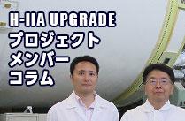 基幹ロケット高度化プロジェクト メンバーコラム #3 石川 主税