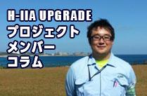 基幹ロケット高度化プロジェクト メンバーコラム #4 藪崎 大輔