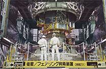 ASTRO-H打ち上げライブ中継は17日17時25分から