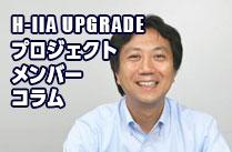 基幹ロケット高度化プロジェクト メンバーコラム:寺島啓太