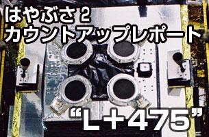 """L+475""  イオンエンジンの連続運転を本日の運用から開始!"
