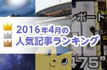 発表! 4月の人気記事ランキング