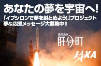 """ロケット愛ゆえに! """"共和国""""が宇宙に託す夢と応援"""