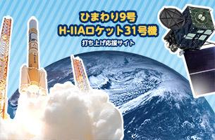 ひまわり9号、11月1日打ち上げへ