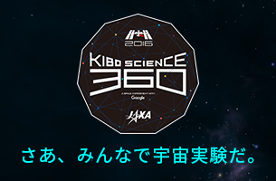 KIBO SCIENCE 360 A SPACE EXPERIMENT WITH Google