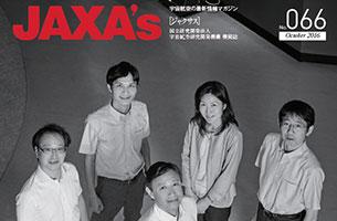 JAXA's 最新号(066号)が発行されました!
