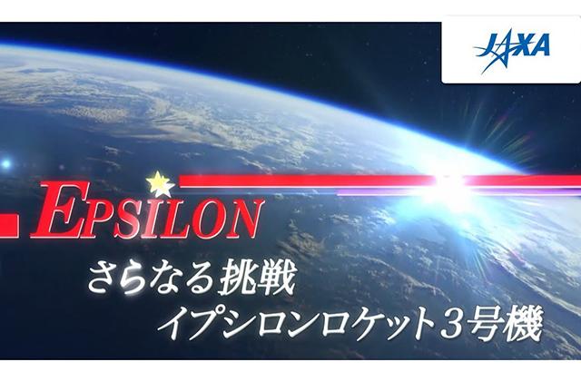 イプシロンロケット3号機 EPSILONさらなる挑戦