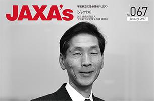 JAXA's 最新号(067号)が発行されました!