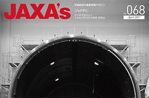 JAXA's 最新号(068号)が発行されました!