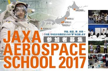 エアロスペーススクール2017 応募締切り間近!